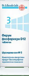 Шуслерова сол (Schuessler salt) 3 Ферум фосфорикум D12 таблетки x80